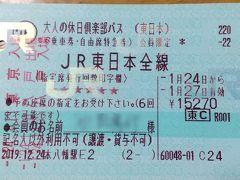 大人の休日倶楽部パスで東北と信越へ日帰り旅行4回。東日本全新幹線に乗る。