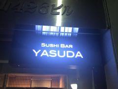 外苑前発の寿司店「Sushi Bar Yasuda」~ニューヨークで圧倒的な知名度を誇る寿司レストランを築き上げた大将のお店~
