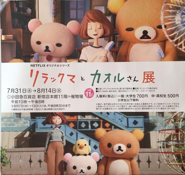 『リラックマとカオルさん展』新宿編