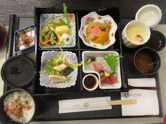 きょうのお昼は外食で都ホテルの「和」です。2月2日は実家へ行く前にお入道まちかど博物館へ。