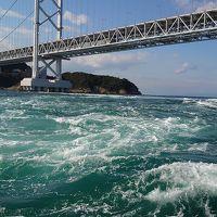 2020年1月 香川・徳島旅行�♪鳴門海峡のうず潮を見てみたい♪