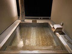 箱根温泉旅行1日目 フォレストアドベンチャーと水明荘の「天空 露天風呂」