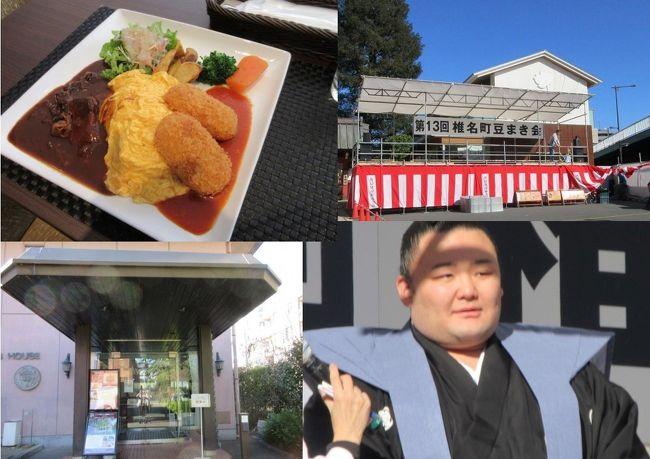 節分に先立ち2月2日 椎名町の「長崎神社」で豆まき会が開催されました。<br /><br />町内のメンバーが豆をまいた後、招かれた大相撲人気力士関脇朝乃山が登場。<br />集まったファンに向かい豆まきをし、喝さいを浴びていました。<br /><br />関脇朝乃山は来場所の成績次第で大関昇進がかかっており、今まさに旬の人気力士。 貴景勝や炎鵬と並んで角界のスターです。<br /><br />その数日前の金曜日に立教大学 セントポールズ会館1階にある 「日比谷松本楼」でランチをいただきました。<br /><br />「松本楼」は 立教大学池袋キャンパス内の同窓会館にある落ち着いた雰囲気のおしゃれなレストラン。「日比谷松本楼」の支店です。「日比谷松本楼」は東大など各所に支店を展開しています。<br />