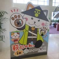 07リゾートホテル美萩に潜入と須佐経由の帰り道(萩の宿旅最終)