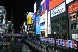 【大阪格安旅行1泊2日】ニコン1J1 で撮影した総集編 ビール・ラーメン・焼肉・コロッケを堪能!