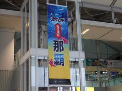 北九州空港