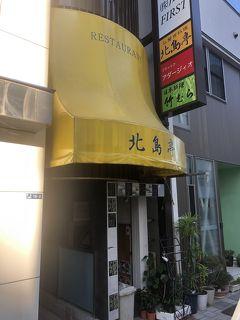 四ツ谷発のフランス料理店「北島亭」~ミシュラン非掲載ながら、日本のフレンチ好きにレジェンドとして位置づけられている名店~