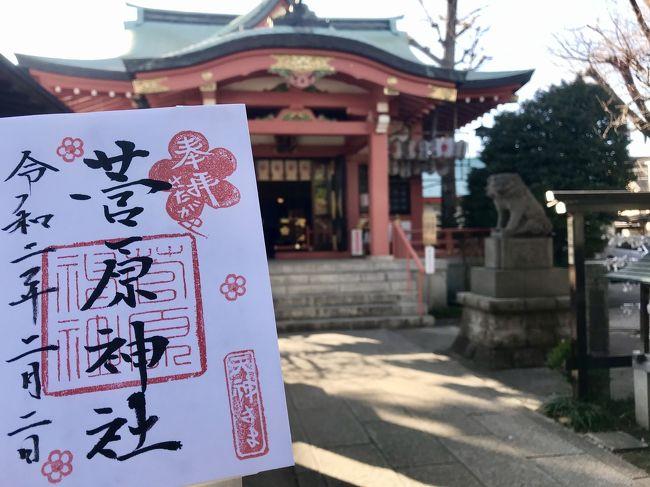 2020年2月 菅原神社で令和ニ年二月二日の御朱印をいただきました