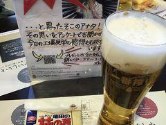 キリンビール横浜工場見学「見て、ふれて、味わってキリン一番搾りおいしさの秘密発見ツアー」に参加。