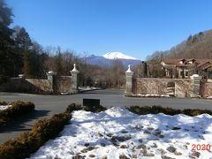 冬の長野でご静養!浅間山を臨む大自然と温泉リゾート・ルグラン軽井沢へ!
