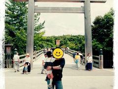 リフレッシュ休暇~② 伊勢神宮~