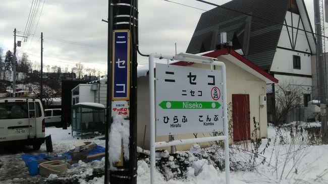 日本縦断の旅? 3日目① 初ニセコ