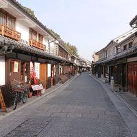 3泊4日 倉敷・島根 (10-2) 倉敷の美しい古い街並みに感動!