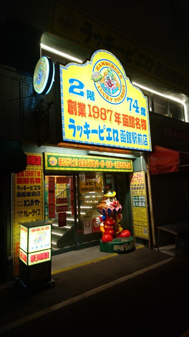 お休みを利用して函館に行きました。札幌から列車で3時間半。意外と近いですね。今回の旅の目的は、函館b級グルメを食べまくることです。