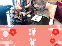 2020年1月 初旅は大好きなお店とホテルで過ごすお正月女子旅♪~「ヴィナイーノキョート」~「インターコンチネンタルホテル大阪」~