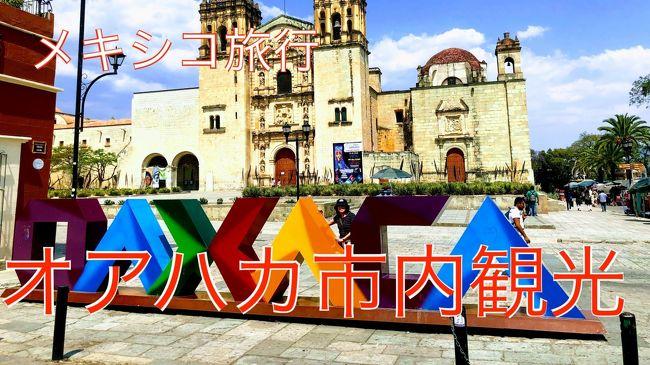 オアハカ市内観光・・メキシコ三つ星旅行