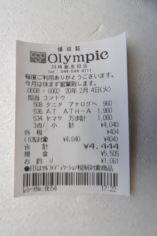 オリンピック川崎鹿島田店で買い物をした。3点ではあるが、その小計額が4,040円、消費税が404円となり、合計額(支払額)が4,444円のゾロ目となった。偶然とは言え、4桁のゾロ目のレシートは初めてのことであり、ちょっぴり嬉しいことである。レジの店員さんも初めてだと驚いている。<br /> しかし、4桁のゾロ目では4以外の方がもっと嬉しいであろうか?<br /> その後、横須賀線の下り電車に乗車したのだが、午後5時49分に発生したJR新子安駅での人身事故で安全確認のために電車が線路内で長らく(1時間弱)停車した。車窓から横に見える京急の駅、花月園前駅か?、を電車が通過して行くのが恨めしく思えた。やはり、4は縁起が悪い!?<br />(表紙写真は4桁のゾロ目のレシート)