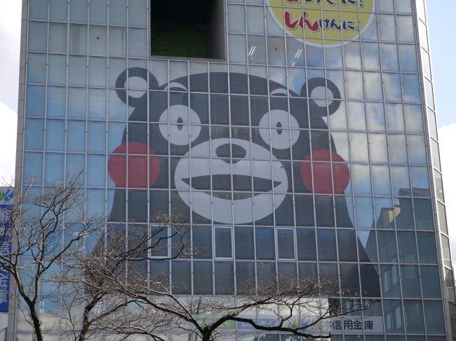 寒い季節だから少しでも南が良いはず?<br />で、九州熊本に目を付けたのですが、常宿のロイネットがない。(*_*;<br /> <br />飛行機は、LCCのFDAで会員向けの誕生月特別セールで一人片道¥9000があり、お値打ち旅行が期待できる。雪の札幌も風情があり心惹かれたが、やはり寒いのは苦手。熊本でロイネットと同クラスのホテルを探したらウィングインターナショナルグループがあったので、熊本に決定。<br /> <br />早期割引等で、我が家好みのコスパで治まった。しかし、結果は?(-_-メ)<br /> <br /> <br />ともかく、飛行機とホテルを予約してから観光先を探すと、市内の熊本城と水前寺公園ぐらいしか観光場所がない?<br /> <br />熊本と言えば、当然阿蘇だが・・<br />火口を近くから眺められる阿蘇山ロープウェイが停まってる。噴火警戒レベル2発令中で火口周辺1km以内立入規制中になってる。(*_*;<br /> <br />はぁ~~<br />熊本城は地震の影響で外周りからしか眺められない。水前寺公園ぐらいしか見る所は無い。アーケード街散策では体力をすり減らすだけで、時間を持て余す。<br /> <br />熊本名産の馬刺しと辛子蓮根で食事は楽しめそうだが、ウシさんじゃなし朝昼晩と3度も食べられない。<br /> <br /> <br />さて、どうなるやら?(^^♪<br />飛行機の特別セールで強引に旅行計画を立てたが、、、<br />行ってみてからのお楽しみのようで?<br /> <br />がんばれ!熊本! 復興支援旅行です。(^_-)-☆<br /><br />
