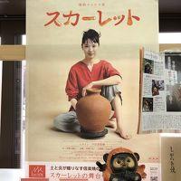 京都→滋賀→京都。滋賀は大河ドラマと朝ドラ推しだった。