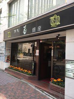 銀座発の喫茶店「珈琲 蕃」~ウルトラマンAで美川隊員を演じていた西恵子さん経営の1980年創業の純喫茶。2019年末に惜しまれて閉店~