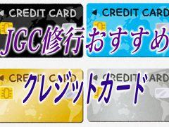 JGC修行するならおすすめのクレジットカード