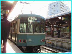 鎌倉・江ノ島パス電車旅(3)江ノ電展望席に座ってご機嫌♪(後)江ノ島~藤沢
