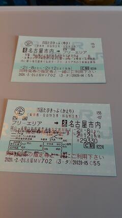 「四国たびきっぷ」で行く四国満喫の旅 2020・02(パート1・1日目編)