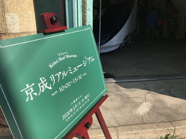 京成電鉄では、旧博物館動物園駅にて旧駅舎を用いて京成電鉄の歴史を紹介する京成リアルミュージアムを開催しています。<br />さっそく行ってきました。