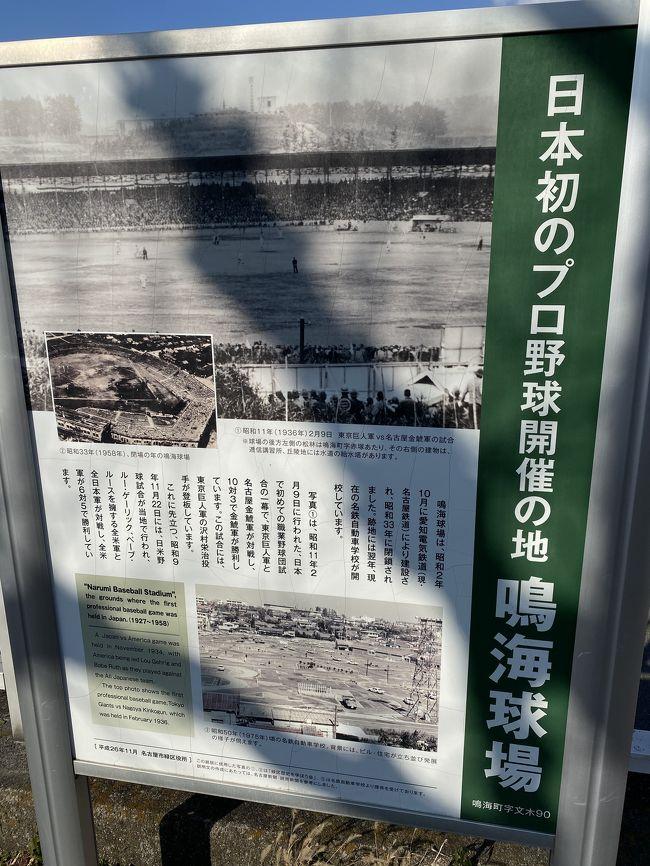 名古屋で仕事の飲み会の前にウォーキングがてら、もうすぐ始まるドラゴンズのペナントレースに期待して、日本初のプロ野球試合開催地鳴海球場とドラゴンズ前の本拠地ナゴヤ球場を巡り、生ビールで〆ました。<br />