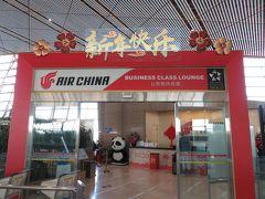 2020JAN「SFCへの道1」(7_北京首都国際空港)