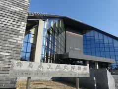 「群馬県立歴史博物館」の特別収蔵品展・日本画の美、を見てきました。(群馬県・高崎市)