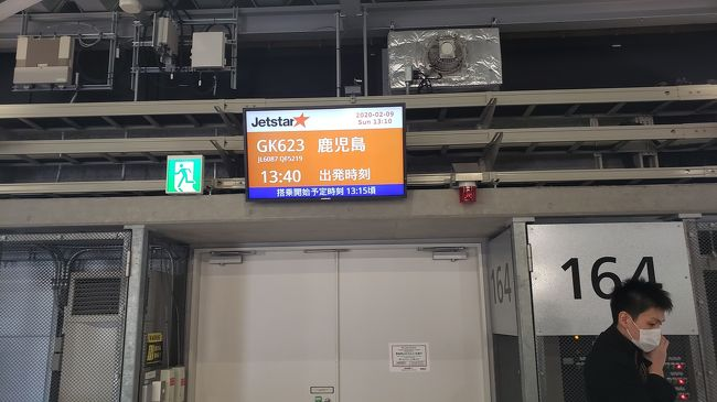 2020/2 成田~鹿児島旅行記1 (2020-3)