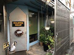 祖師ヶ谷大蔵発の創作マレーシア料理店「馬来西亜マレー」~薬膳料理バクテーに魅了されたオーナーご夫婦が自宅の一階を店舗にしている超人気店~