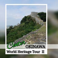 沖縄世界遺産巡り【2】観光タクシーで行く、中部お城巡り 2020年 2月