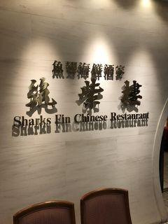 丸の内、銀座発の中華料理店「筑紫樓」~ふかひれ料理を専門にしている1978年創業の高級中華のお店~