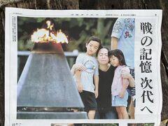 75年目の今日6月23日この地へ、平和への祈りを込め沖縄を辿る旅