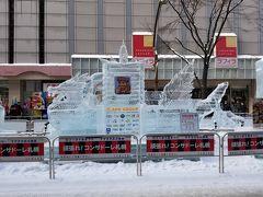 北海道旅最終日「アイスワールド2020」