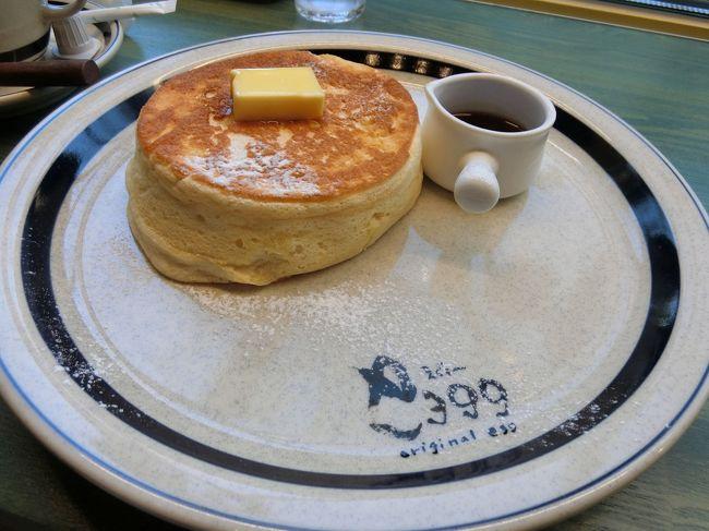 小平まで安全でおいしい玉子を使用したフワフワパンケーキとオムレツ!