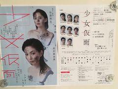 少女仮面 シアタートラム☆武蔵野うどん じんこ 三軒茶屋店☆2020/02/06