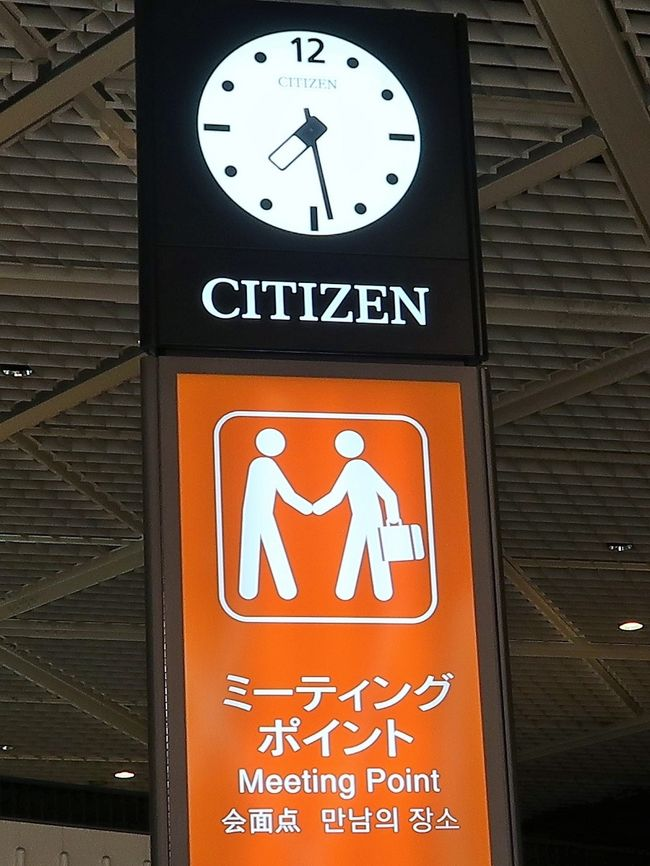 成田国際空港(Narita International Airport)は、千葉県成田市南東部から芝山町北部にかけて建設された日本最大の国際拠点空港である。東京の東60kmに位置している。空港コードはNRT。<br />乗り入れ航空会社数99社、乗り入れ就航都市数137都市141路線(海開港からの航空機発着回数は通算約580万回、航空旅客数は通算約10億人と名実ともに日本を代表する空の玄関口である。<br />「成田空港」や「成田」という呼び方が定着していた。行先表でも「成田 (NARITA)」を使用している。 <br />(フリー百科事典『ウィキペディア(Wikipedia)』より引用)<br /><br />成田空港 については・・<br />https://www.narita-airport.jp/jp/<br /><br />阪急交通社 については・・<br />https://www.hankyu-travel.com/<br /><br />ANA 国際線 については・・<br />https://www.ana.co.jp/ja/jp/international/<br /><br />ANA A380で行くハワイ6日間♪オーシャンビューのお部屋確約!<br />【オアフ島周遊プラン】 <マリオットプラン> トラピックス  <br /><br />1月23日(木)   1日目    <br />成田空港第1ターミナル 4階 南ウィング Kカウンター<br />  20:35 成田空港発。ANA NH 0184便 ホノルルへ。 <br />     46A・46B  (6時間50分)     (日付変更線)<br />1月23日(木)   1日目    <br />08:25   ホノルル空港着<br />≪ホノルル市内観光≫ ヌアヌパリ展望台・・カメハメハ大王像 など<br />説明会・昼食後、各自 ホテル/チェックイン。 <br />16:30 ホテル出発:スター・オブ・ホノルル号ディナークルーズ<br />21:00頃 ホテル着。<br />【宿泊地:ホノルル泊】ワイキキビーチ マリオット リゾート&スパ<br />https://www.marriott.co.jp/hotels/travel/hnlmc-waikiki-beach-marriott-resort-and-spa/<br /><br />1月24日(金) 2日目<br />08:00頃 ホテル発。≪オアフ島周遊ツアー≫。(14時間)<br />・ダイアモンドヘッド  (車窓) ・ハナウマ湾展望台  (下車)<br />・モアナルア・ガーデン (入場) ・ドール・プランテーション (下車)<br />・ハレイワタウン (下車) ・サンセット・ビーチ (車窓) <br />・ポリネシア・カルチャーセンターを見学 (入場観光)<br />夕食後、イブニングショー「ハァ・ブレス・オブ・ライフ」<br />22:30頃 ホテル着。<br />【宿泊地:ホノルル泊】ワイキキビーチ マリオット リゾート&スパ<br /><br />1月25日(日)  3日目<br />08:30   ホテル前 送迎バス乗車  08:40  <br />09:30   シーライフパーク 入場  (5時間滞在・カウ・カウ・キッチン)<br />14:30   シーライフパーク 送迎バス乗車<br />15:00   ホテル前 到着  (休憩後、ワイキキ散策など) 3時間<br />18:00   ロイヤルハワイアンセンター4階へ <br />夕食はハワイアンショー「ロッカフラ(ROCK-a-HULA!)」<br />【宿泊地:ホノルル泊】ワイキキビーチ マリオット リゾート&スパ<br /><br />1月26日(日)  4日目<br />07:25~12:00頃 ≪クジラウォッチング≫(4時間)<br />トロリー利用   アラモアナセンターなど<br />17:30 ハワイ・カイ地区「ロイズ・レストラン」1号店にてディナー<br />19:45 タンタラス夜景観賞   20:15-20:30 ホテル帰着<br />【宿泊地:ホノルル泊】ワイキキビーチ マリオット リゾート&スパ<br /><br />1月27日(月)  5日目<br />08:00頃 ホテル発。 ホノルル空港へ。<br />11:30 ホノルル空港発。ANA NH 0183便 成田へ。 <br />1月28日(火)  6日目<br />15:55   東京(成田空港)着。  入国 到着後解散<br />