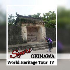 沖縄世界遺産巡り【4】首里城周辺と識名園 2020年 2月