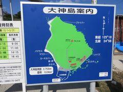 宮古島と沖縄本島(7)大神島~神の住む島