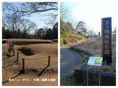 大倉山公園梅林,続いて港北ニュータウンの遺跡(大塚・歳勝土遺跡と茅ヶ崎城址)を長距離散策