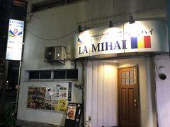 錦糸町発のルーマニア料理店「ラミハイ」~エスニック料理のお店が多い錦糸町にある東京唯一のルーマニア料理店~