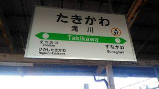 日本縦断の旅? 4日目② 根室本線未乗区間乗車