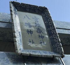 2020長崎の旅~神社めぐり