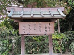 京都/全天皇陵のまとめ