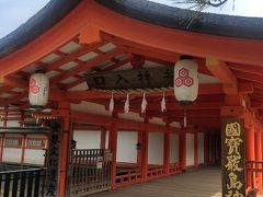 2020年最初の旅行は冬の広島!!① 一日目は宮島へ
