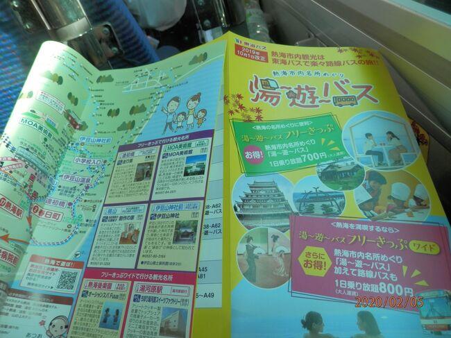 5水曜2ひる熱海城 <br />写真は200205-1112.ゆうゆうバスの1日券を購入。パンフレットをもらいます。1回250円。1日券は700円ですから3回乗れたら元が取れます。ホテルのチェックインの時間までの過ごし方として、熱海城に行きます。バス内から海岸線を見ながら景色を楽しめます。<br />熱海城では日本刀にさわれます。持ち上げるのも大変なのに。サムライはこれを振り回すんですね。重さを体験できます。<br />熱海城に入ったところにしゃちほこが飾ってあります。上あごに取っ手があります。階段もありました。金ぴかにさわってもいいんですね。ここで写真を撮れるようになってるのですね。