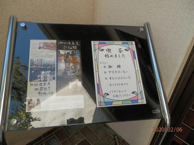 6木曜3午後熱海池田満寿夫と佐藤陽子の創作の家に出掛けてみました。熱海駅から坂道を上ります。随分登ったから、まだ登るのかと思う頃、家の前の看板が見えます。<br />写真は200206-スタッフの方が積極的です。作品の案内をしてくださいます。坂道を登ってきましたから、のどが渇いています。ホットコーヒーをいただきました。ブラックでそのまま美味しく飲めました。熱海駅まで坂を下りゆうゆうバスから降りたらまた坂を上りホテルに戻ります。<br />宿泊はサンダンスリゾート熱海2泊205室和室10畳。レストラン「大楠」朝食は8時から夕食は18時から。大浴場朝は6時から10時まで入浴可。午後は15時から24時まで。<br />;;;<br />1982年から1997年までの15年間住まい兼アトリエとした家とパンフレットに書いてあります。満寿夫さんと陽子さんは愛情あふれる手紙のやり取りができるほどですが。喧嘩もかなりなもので、街中の人目もはばからず言い争いをしたそうです。20年以上たつ今も陽子さんはふらりとこちらに立ち寄ることがあるのだとか。私は思わず「まだご存命なんですか」と口走ってしまいました。生年月日から去年70歳ですからまだまだ元気で当たり前ですよね。<br />池田満寿夫佐藤陽子創作の家。また階段です。家の中は撮影禁止。ロッカーに荷物を預けます。大きな荷物で壁や戸口をこすってはいけませんからね。100円硬貨を入れて、帰りにまた100円は戻ります。ロッカーがあるのはふろ場です。温泉が引かれてます。平らな岩で囲まれています。黄緑色のガラス窓は池田満寿夫デザインのステンドグラスなんです。ステンドグラスは他にあちこちに見られます。<br />